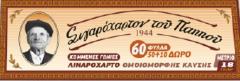 ΠΑΠΠΟΥ ΚΑΦΕ ΧΑΡΤΑΚΙ 47551