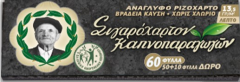 ΠΑΠΠΟΥ ΜΑΥΡΟ ΧΑΡΤΑΚΙ 47557