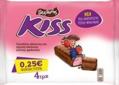 KISS ΦΡΑΟΥΛΑ 4ΑΔΑ -0,25€