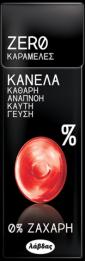 ZERO ΚΑΡΑΜΕΛΕΣ ΚΑΝΕΛΑ 12Χ32ΓΡ