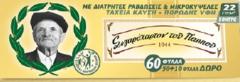 ΠΑΠΠΟΥ ΚΙΤΡΙΝΟ ΧΑΡΤΑΚΙ 47552