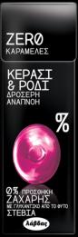 ZERO ΚΑΡΑΜΕΛΕΣ SUPERFRITS ΡΟΔΙ 12ΤΜ