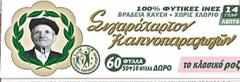 ΠΑΠΠΟΥ ΡΟΖ ΧΑΡΤΑΚΙ 47556