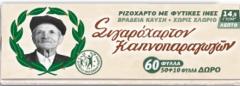 ΠΑΠΠΟΥ ΜΠΕΖ ΧΑΡΤΑΚΙ 47530