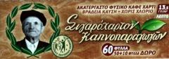 ΠΑΠΠΟΥ ΓΛΥΚΟΡΙΖΑ ΧΑΡΤΑΚΙ 47558