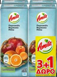 AMITA ΤΡΙΠΛΟ 250ML ΠΡΟΣΦΟΡΑΣ