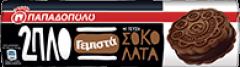 ΓΕΜΙΣΤΑ ΣΟΚΟΛΑΤΑΣ ΔΙΠΛΟ 230ΓΡ