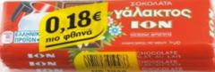 ΙΟΝ ΓΑΛΑΚΤΟΣ 70ΓΡ (3ΑΔΑ -0,18€)