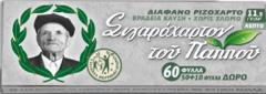 ΠΑΠΠΟΥ ΑΣΗΜΙ ΧΑΡΤΑΚΙ 47555
