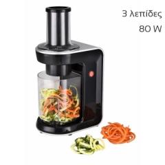 Kalorik SSP 1000 Ηλεκτρικός κόπτης λαχανικών σε σπιράλ 80 W