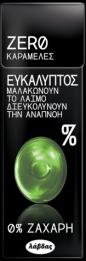 ZERO ΚΑΡΑΜΕΛΕΣ ΕΥΚΑΛΥΠΤΟΣ 12Χ32ΓΡ