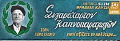 ΠΑΠΠΟΥ ΠΡΑΣΙΝΟ ΧΑΡΤΑΚΙ 47560