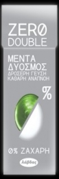 ZERO ΚΑΡΑΜΕΛΕΣ ΜΕΝΤΑ ΔΥΟΣΜΟΣ 12Χ32ΓΡ